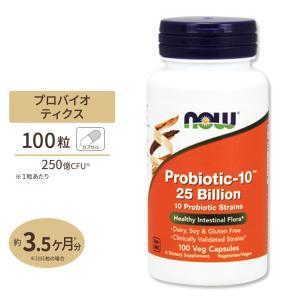 プロバイオティック乳酸菌 10種 250億 100粒 NOW Foods ナウフーズ|speedbody