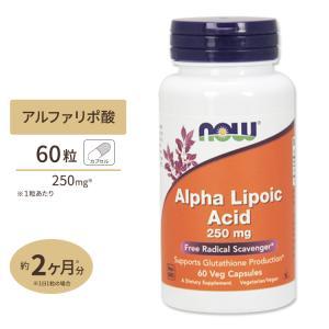 アルファリポ酸 250mg 60粒 αリポ酸/エイジングケア/スキンケア/ベジタブルカプセル NOW...