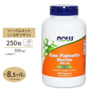 ノコギリヤシ 超高含有550mg! 250粒 NOW Foods ナウフーズ サプリ [送料無料]|speedbody