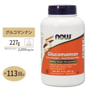 グルコマンナン 100%ピュア パウダー 227g NOW Foods ナウフーズ|speedbody