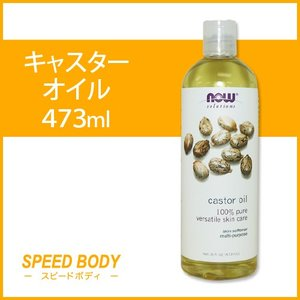 キャスターオイル ひまし油 473mL NOW Foods ナウフーズ|speedbody