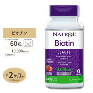 ビオチン 10000mcg 60粒 ストロベリー味 約2カ月分 美容ビタミン|speedbody
