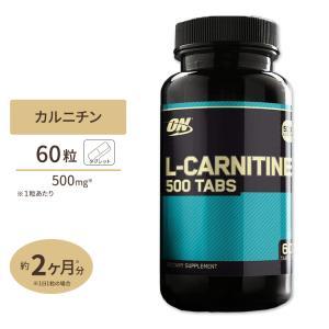 L-カルニチン 500mg タブレット 60粒 Optimum Nutrition(オプティマム ニュートリション)|speedbody