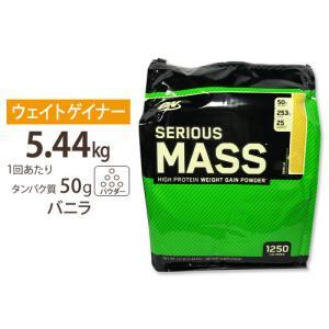 ウェイト ゲイナー プロテイン シリアスマス バニラ 5.44kg オプティマムニュートリション|speedbody