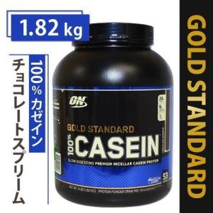 ゴールドスタンダード カゼイン チョコレート スプリーム 1.82kg|speedbody