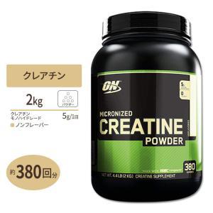 クレアチン パウダー 2kg Optimum Nutrition
