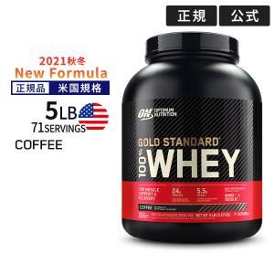 ゴールドスタンダード 100% ホエイ プロテイン コーヒー味 2.27kg|speedbody