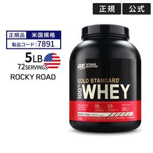 【正規代理店】ゴールドスタンダード 100% ホエイ プロテイン ロッキーロード 約72回分 2.27kg オプティマム オプチマム|speedbody