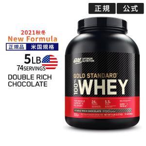 ゴールドスタンダード 100%ホエイプロテイン ダブルリッチチョコレート 5ポンド(2.27kg) Optimum Nutrition
