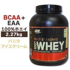 ゴールドスタンダード 100% ホエイプロテイン バニラアイスクリーム 2.27kg Optimum Nutrition|speedbody