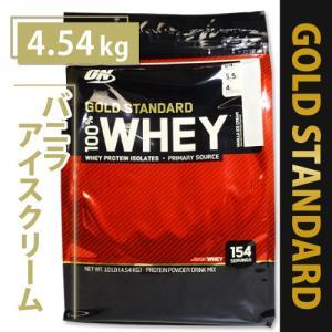 ゴールドスタンダード 100% ホエイプロテイン バニラ アイスクリーム 4.54kg BCAA オプティマム protein|speedbody
