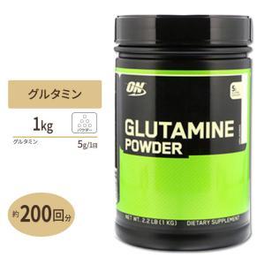 グルタミンパウダー 1000g Optimum Nutrition (オプティマムニュートリション) 1kg|speedbody