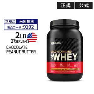 ゴールドスタンダード ホエイ プロテイン チョコレートピーナッツバター 907g 27回分 Optimum Nutrition オプティマムニュートリション|speedbody