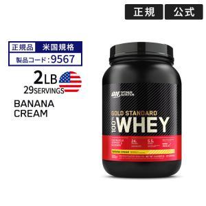 ゴールドスタンダード ホエイ プロテイン バナナクリーム 907g 29回分 Optimum Nutrition(オプティマムニュートリション)|speedbody