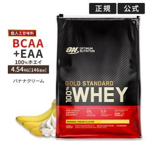 ゴールドスタンダード 100% ホエイ プロテイン バナナクリーム味 4.54kg  Optimum Nutrition オプティマムニュートリション|speedbody