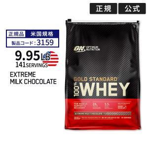 ゴールドスタンダード 100% ホエイプロテイン エクストリーム ミルク チョコレート 4.54kg Optimum Nutrition オプティマムニュートリション|speedbody