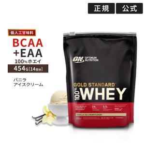 【正規代理店】ゴールドスタンダード 100%ホエイ プロテイン バニラアイスクリーム味 454g|speedbody