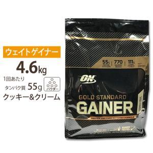 【正規代理店】ゴールドスタンダード ゲイナー クッキークリーム 4.6KG protein オプティ...
