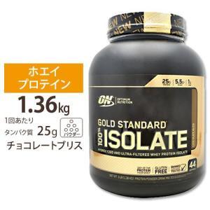 【正規代理店】ゴールドスタンダード 100% アイソレート プロテイン チョコレートブリス 1.36kg オプティマム|speedbody