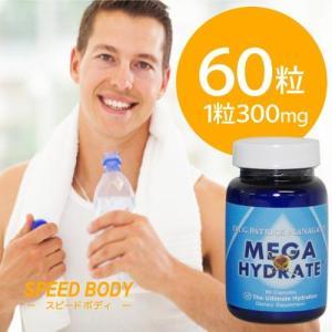 【びっくり価格★】クーポンも!!メガハイドレート(マイナス水素イオン サプリメント) 60粒