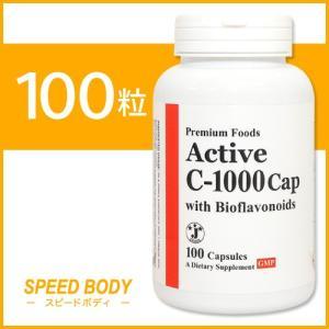 ビタミンC アクティブC-1000キャップ with バイオフラボノイド 100粒 Premium Foods プレミアムフーズ|speedbody
