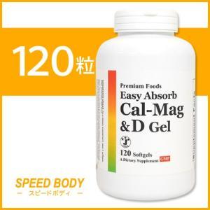 カルマグ&D 120粒 ソフトジェル/吸収されやすいタイプ Premium Foods プレミアムフーズ|speedbody