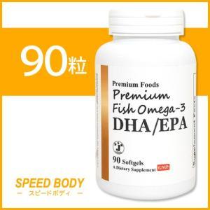 プレミアム フィッシュオメガ-3 DHA/EPA 90粒 Premium Foods プレミアムフーズ|speedbody