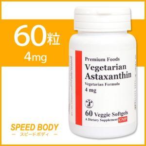 ベジタリアン アスタキサンチン 4mg 60粒 Premium Foods プレミアムフーズ ビジョンサポート 見る健康 [送料無料]|speedbody