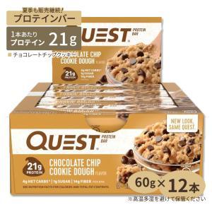プロテインバー クエストバー チョコレートチップクッキー 12本入り Quest Nutrition...