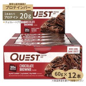 プロテインバー チョコレートブラウニー 12個入り Quest Nutrition クエスト ニュー...