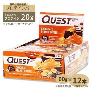 QUESTプロテインバー チョコレートピーナツバター 12本 各60g (2.12oz)Quest Nutrition (クエストニュートリション)|speedbody