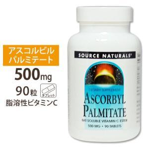 脂溶性アスコルビルパルミテート 脂溶性ビタミンC 500mg 90粒|speedbody