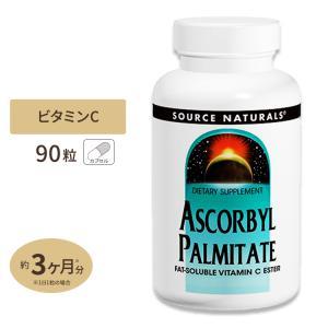 パルミチン酸アスコルビル 90粒 SOURCE NATURALS (ソースナチュラルズ)|speedbody