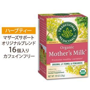 【びっくり価格★】クーポンも!!Traditional Medicinals  オーガニックマザーズミルク 16ティーバッグ