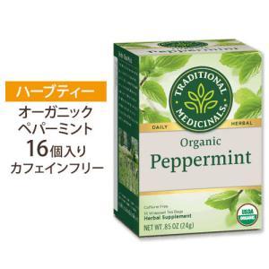 【びっくり価格★】クーポンも!!Traditional Medicinals オーガニックペパーミント 16ティーバッグ