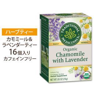 【びっくり価格★】クーポンも!!Traditional Medicinals オーガニックカモミール&ラベンダー 16ティーバッグ