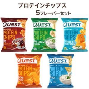 プロテインチップス 5種セット Quest Nutrition [送料無料]