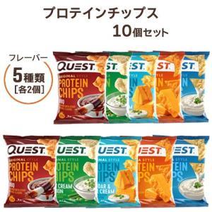 プロテインチップス バラエティ10個セット Quest Nutrition [送料無料]