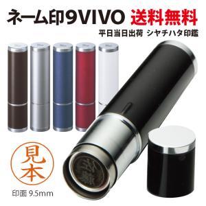 シャチハタ  ネーム ネーム9 シヤチハタ Vivo/【送料...