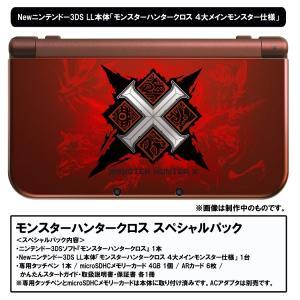 モンスターハンタークロス スペシャルパック ((数量限定特典) 「ニンテンドー3DS オリジナルテーマ(2種)ダウンロード番号」 同梱)|speedwagon