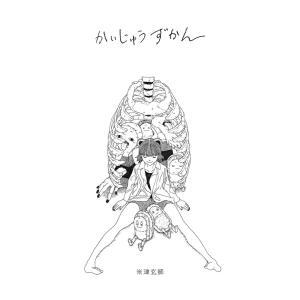 【新品】【即納】かいじゅうずかん ([バラエティ]) (大型本) 米津 玄師