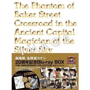 劇場版名探偵コナン 20周年記念Blu-ray BOX THE ANNIVERSARY COLLECTION Vol.1(1997-2006) (キャンバスアート) Amazon.co.jp限定 blu-ray|speedwagon