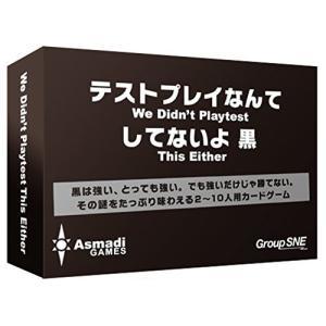 【新品】【即納】テストプレイなんてしてないよ 黒 ボードゲーム