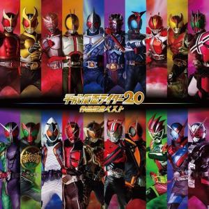 【新品】【即納】平成仮面ライダー20作品記念ベスト(CD4枚組+ピンバッジセット) 限定版 speedwagon