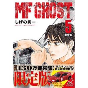 【新品】【即納】MFゴースト(5)限定版 しげの 秀一/著