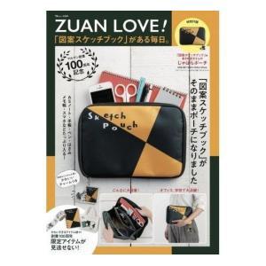 【新品】2,3日発送 ZUAN LOVE! 「図案スケッチブック」がある毎日。 特別付録:ポーチ (TJMOOK) 大型本 イラスト 文房具 デザイン デッサン|speedwagon