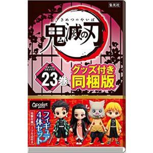 【新品】【即納】鬼滅の刃 23巻 フィギュア付き同梱版 漫画 ジャンプ 吾峠 呼世晴|speedwagon