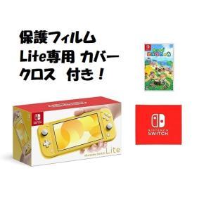 【新品】【即納】Nintendo Switch Lite イエロー&あつまれ どうぶつの森 & カバー あつまれどうぶつの森& 保護フィルム(クロス 同梱)|speedwagon
