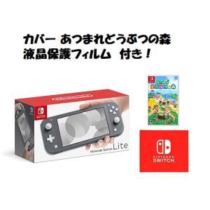 【新品】【即納】Nintendo Switch Lite グレー&あつまれ どうぶつの森 & Lite専用 カバー あつまれどうぶつの森& 保護フィルム (クロス 同梱)|speedwagon