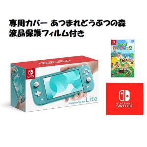 【新品】【即納】 Nintendo Switch Lite ターコイズ&あつまれ どうぶつの森 & Lite専用 カバー あつまれどうぶつの森& 液晶保護フィルム (クロス)|speedwagon